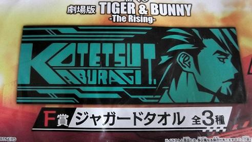 TB_1ban-kuji_Jtowel_ raising03.JPG