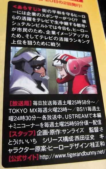 TB_animatebook_vol253_arasuji.jpg