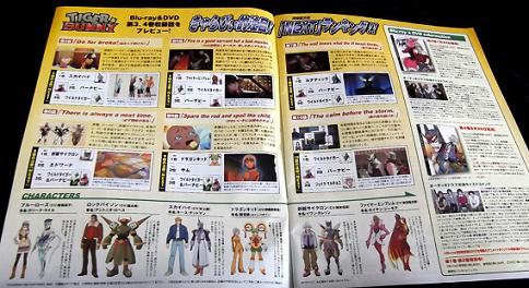 TB_animatebook_vol253_special issue.jpg
