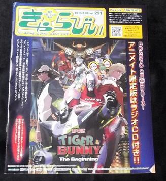 TB_animatebook_vol291_1.JPG