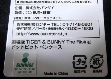 TB_rising_dotpen_sunstar27.JPG