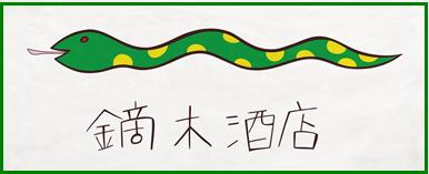 TB_sake_kaburagi.JPG