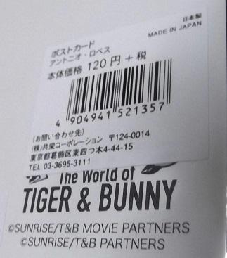 TB_tokubetsu_Pcard_AL04_12.JPG