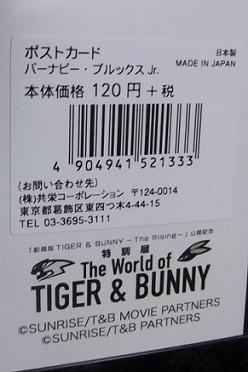 TB_tokubetsu_Pcard_BBJ04_201605.JPG