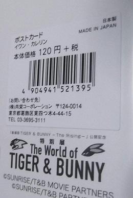 TB_tokubetsu_Pcard_IK04_12.JPG