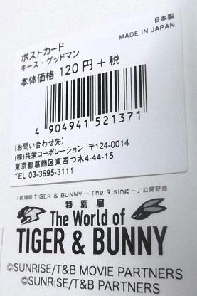 TB_tokubetsu_Pcard_KG04_12.JPG