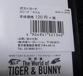 TB_tokubetsu_Pcard_KL04_201605.JPG