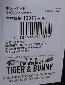 TB_tokubetsu_Pcard_NS04_201605.JPG