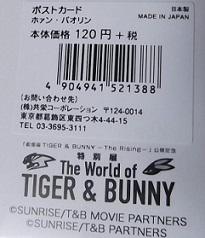 TB_tokubetsu_Pcard_PH05_201605.JPG
