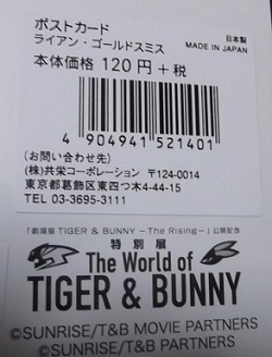 TB_tokubetsu_Pcard_RG04_201605.JPG