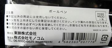 TB_tokubetsu_ballpointP05.JPG